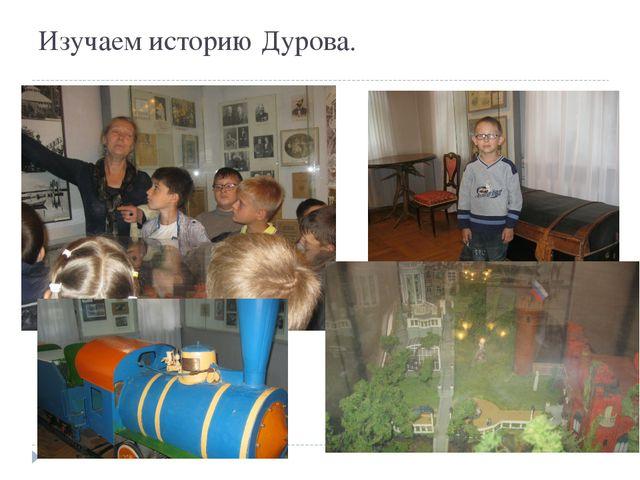 Изучаем историю Дурова.