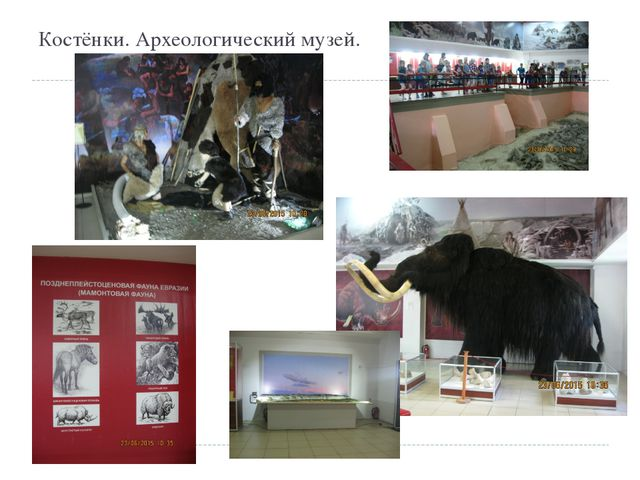 Костёнки. Археологический музей.
