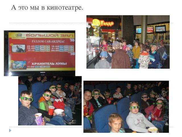А это мы в кинотеатре.