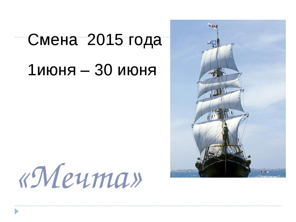 «Мечта» Смена 2015 года 1июня – 30 июня