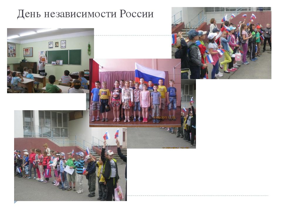 День независимости России