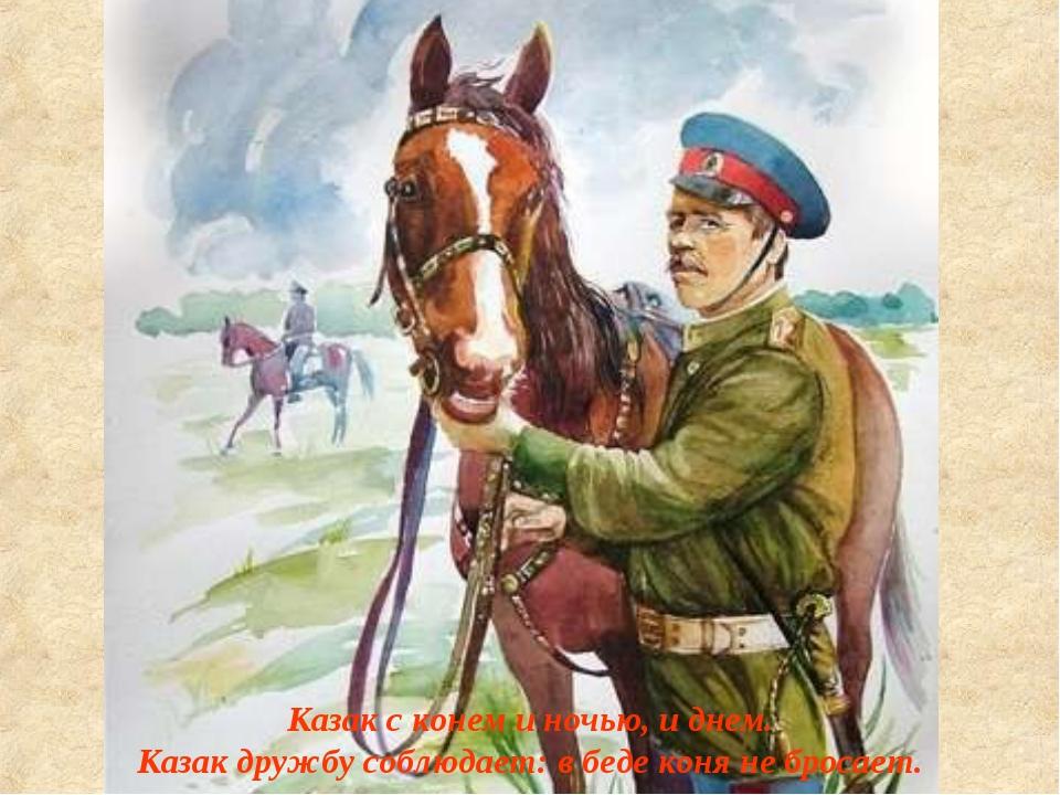 Казак с лошадью рисунок