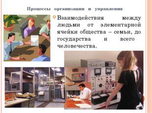 Процессы организации и управления Взаимодействия между людьми от элементарно