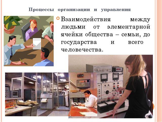 Процессы организации и управления Взаимодействия между людьми от элементарно...