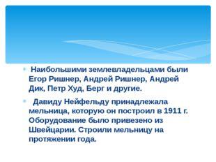 Наибольшими землевладельцами были Егор Ришнер, Андрей Ришнер, Андрей Дик, Пе
