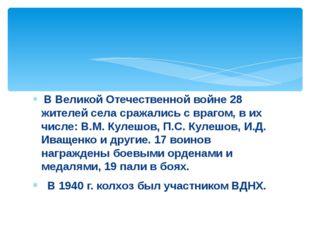 В Великой Отечественной войне 28 жителей села сражались с врагом, в их числе