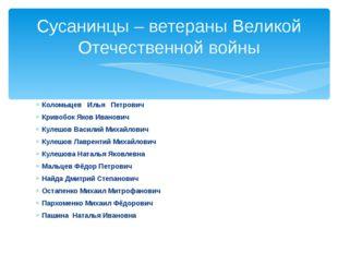 Коломыцев Илья Петрович Кривобок Яков Иванович Кулешов Василий Михайлович Кул