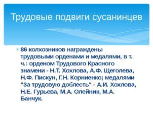 86 колхозников награждены трудовыми орденами и медалями, в т. ч.: орденом Тру