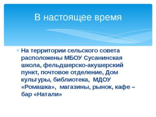 На территории сельского совета расположены МБОУ Сусанинская школа, фельдшерск