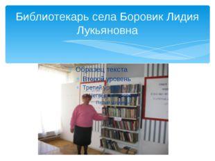 Библиотекарь села Боровик Лидия Лукьяновна