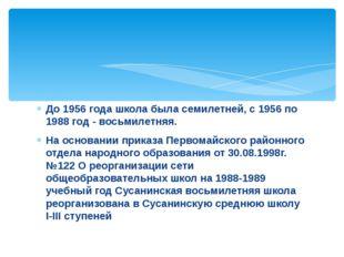 До 1956 года школа была семилетней, с 1956 по 1988 год - восьмилетняя. На осн