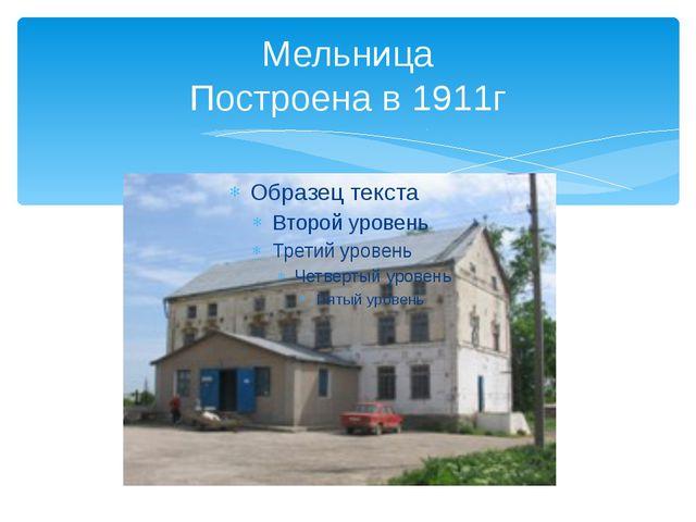 Мельница Построена в 1911г