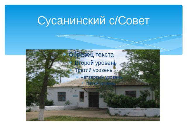 Сусанинский с/Совет