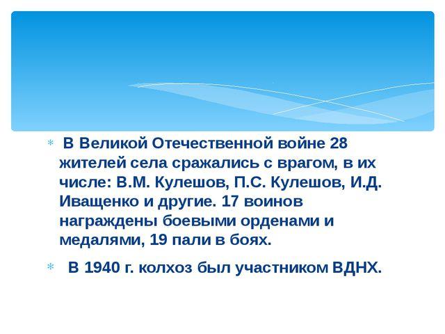 В Великой Отечественной войне 28 жителей села сражались с врагом, в их числе...