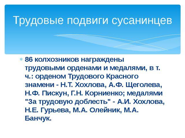86 колхозников награждены трудовыми орденами и медалями, в т. ч.: орденом Тру...
