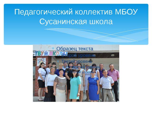 Педагогический коллектив МБОУ Сусанинская школа