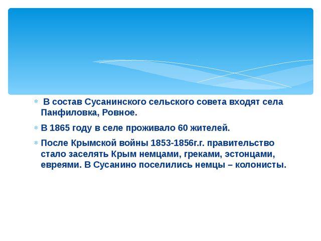 В состав Сусанинского сельского совета входят села Панфиловка, Ровное. В 186...