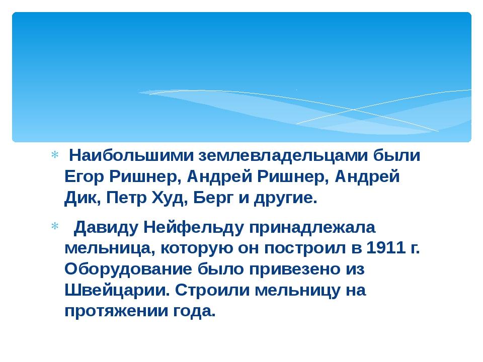 Наибольшими землевладельцами были Егор Ришнер, Андрей Ришнер, Андрей Дик, Пе...