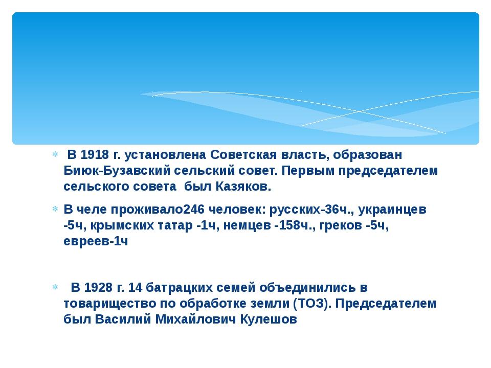 В 1918 г. установлена Советская власть, образован Биюк-Бузавский сельский со...
