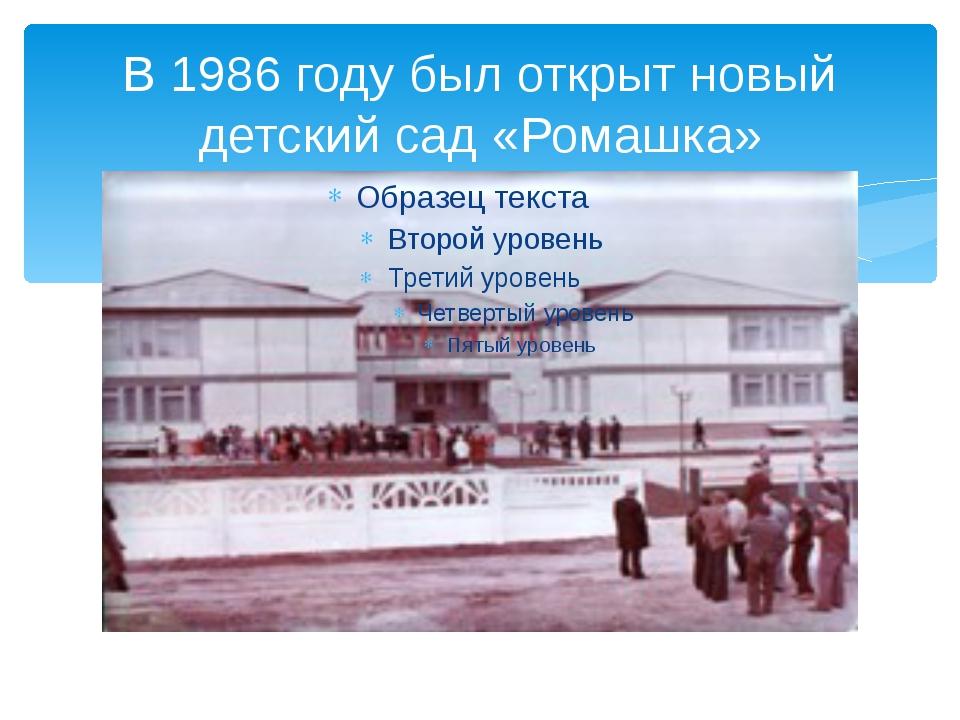 В 1986 году был открыт новый детский сад «Ромашка»