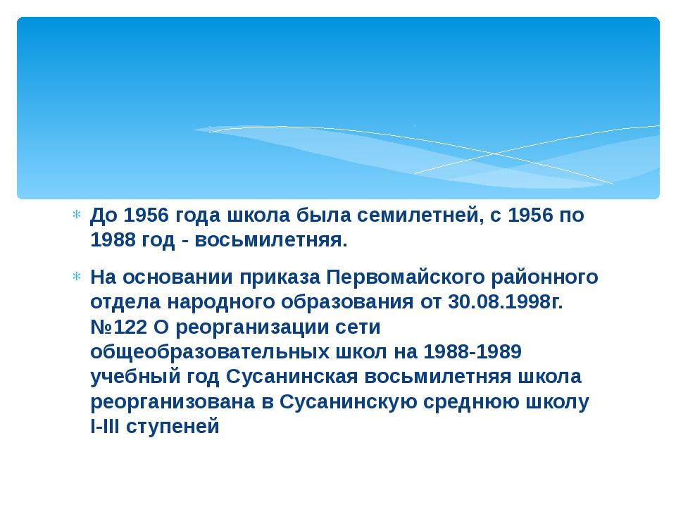 До 1956 года школа была семилетней, с 1956 по 1988 год - восьмилетняя. На осн...