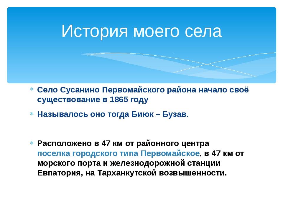 Село Сусанино Первомайского района начало своё существование в 1865 году Назы...