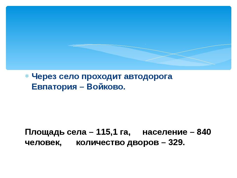 Через село проходит автодорога Евпатория – Войково. Площадь села – 115,1 га,...