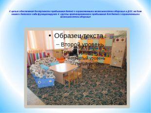 С целью обеспечения доступности пребывания детей с ограниченными возможностя
