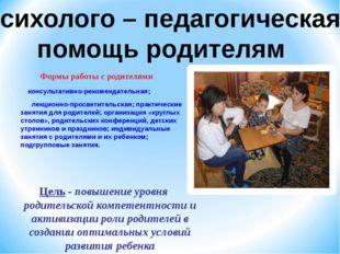 консультативно-рекомендательная; лекционно-просветительская; практические за