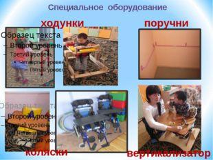 Специальное оборудование ходунки коляски поручни вертикализатор