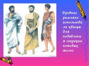 Древние римляне использовали квасцы для подавления секреции потовых желез