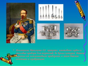 Племянник Наполеона III приказал изготовить сервиз и столовые приборы для тор