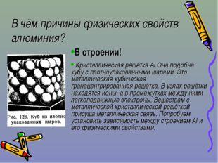 В чём причины физических свойств алюминия? В строении! Кристаллическая решётк