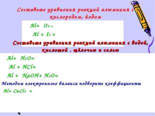 Составьте уравнения реакций алюминия с кислородом, йодом Al+ O2 = Al + I2 = A