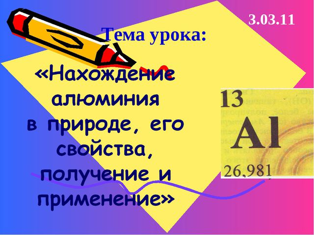 Тема урока: 3.03.11