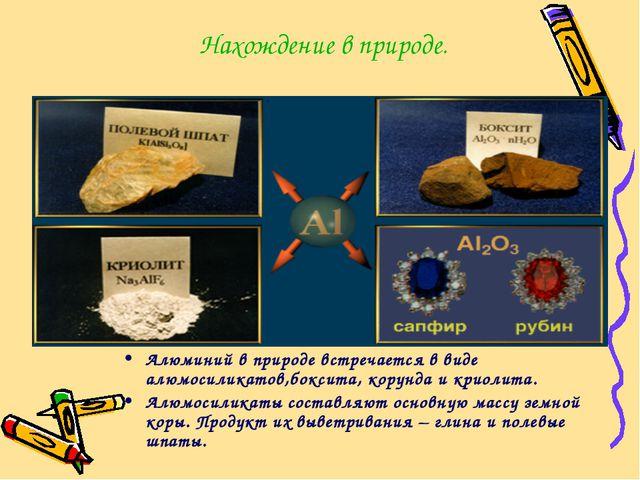 Нахождение в природе. Алюминий в природе встречается в виде алюмосиликатов,б...