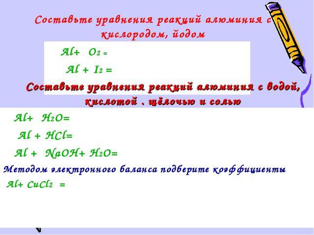 Составьте уравнения реакций алюминия с кислородом, йодом Al+ O2 = Al + I2 = A...