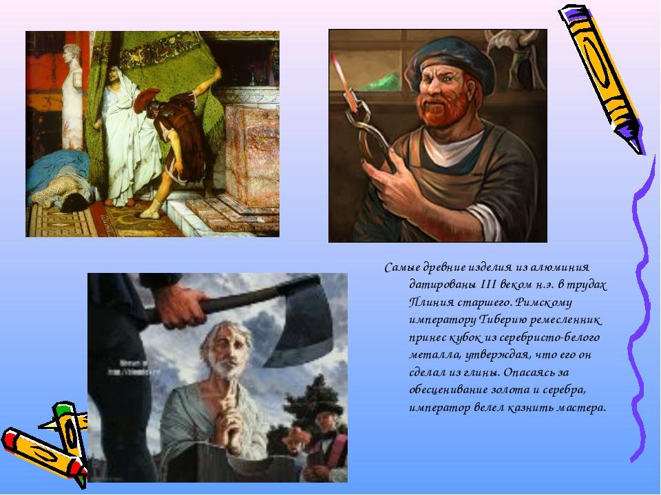 Самые древние изделия из алюминия датированы III веком н.э. в трудах Плиния с...