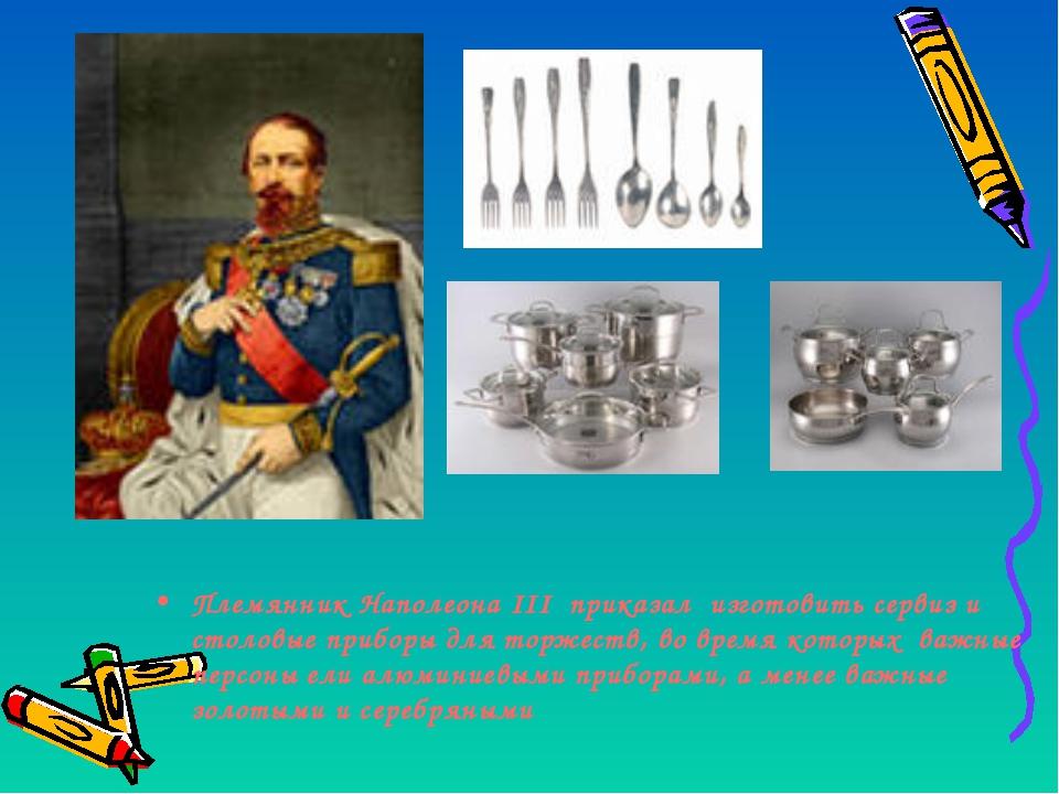 Племянник Наполеона III приказал изготовить сервиз и столовые приборы для тор...