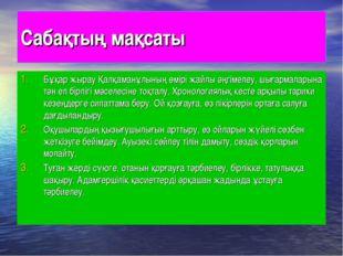 Сабақтың мақсаты Бұқар жырау Қалқаманұлының өмірі жайлы әңгімелеу, шығармалар