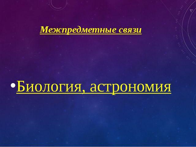 Межпредметные связи Биология, астрономия