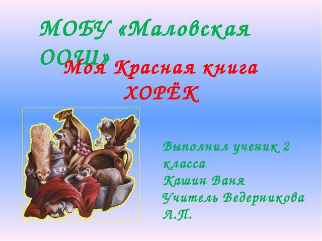 МОБУ «Маловская ООШ» Моя Красная книга ХОРЁК Выполнил ученик 2 класса Кашин В...