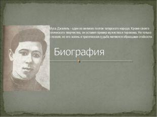 Муса Джалиль - один из великих поэтов татарского народа. Кроме своего поэтиче