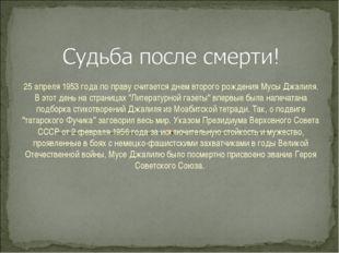 25 апреля 1953 года по праву считается днем второго рождения Мусы Джалиля. В