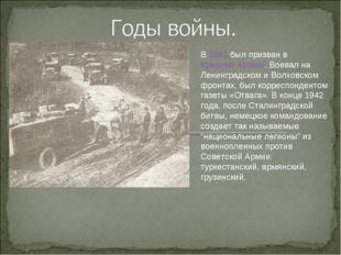 В 1941 был призван в Красную Армию. Воевал на Ленинградском и Волховском фрон