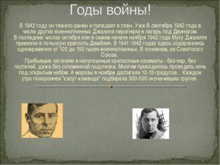 В 1942 году он тяжело ранен и попадает в плен. Уже В сентябре 1942 года в чис