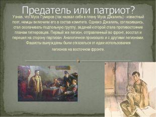 Узнав, что Муса Гумеров (так назвал себя в плену Муса Джалиль) - известный по