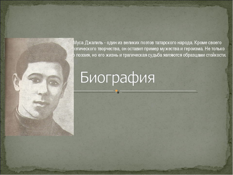 Муса Джалиль - один из великих поэтов татарского народа. Кроме своего поэтиче...