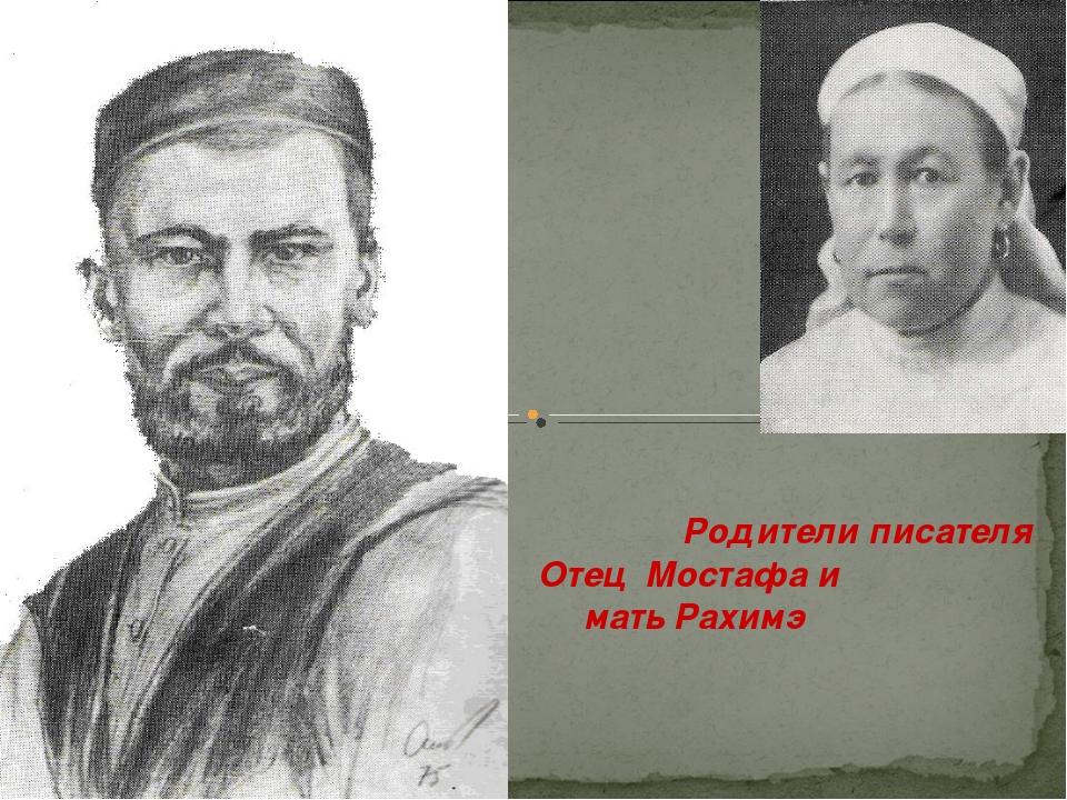 Родители писателя Отец Мостафа и мать Рахимэ