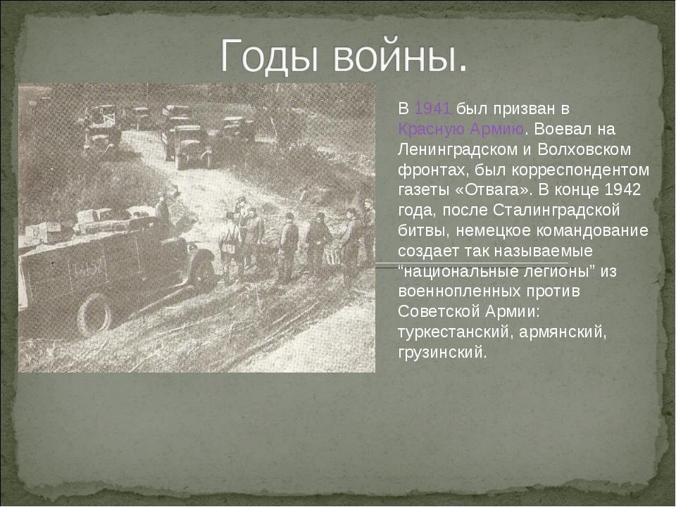 В 1941 был призван в Красную Армию. Воевал на Ленинградском и Волховском фрон...